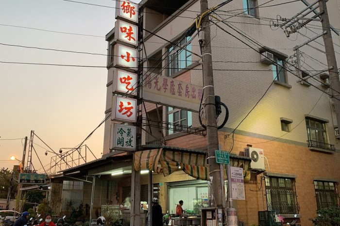 鄉味小吃坊| 台南安南區美食在地人吃的小麵店!