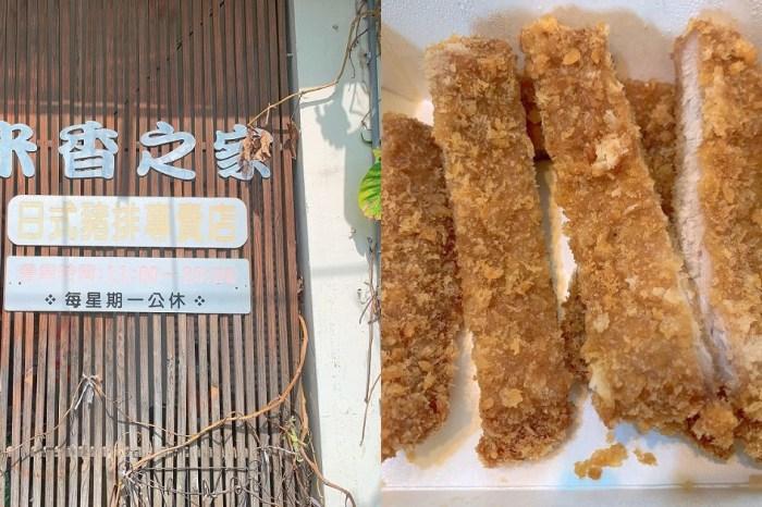 米香之家|台南西門圓環的超熱門炸豬排專賣店!