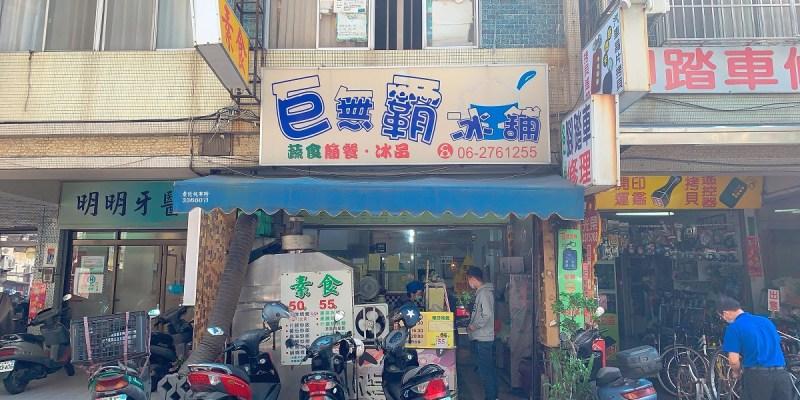 巨無霸冰鋪餐廳|台南東區成功大學的素食美食餐廳!