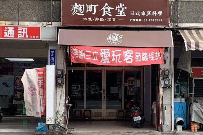 麴町食堂兒玉傳統家庭料理|全台南最浮誇的炸豬排咖哩飯!