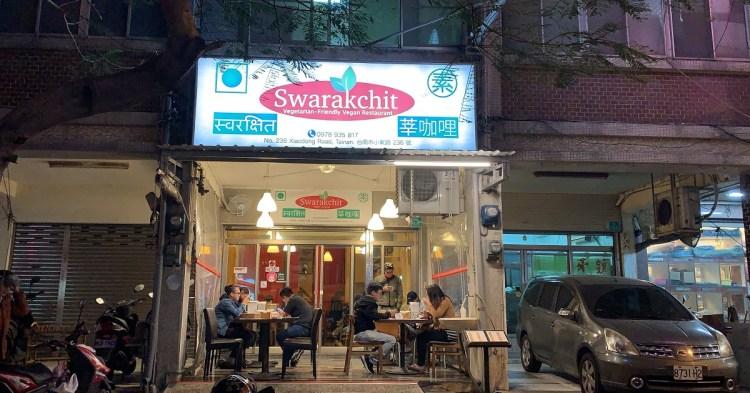 莘咖哩Swarakchit 台南美食印度主廚咖哩素食館!