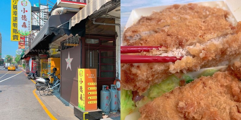 小德森和洋廚坊 手作日式豬排、日式咖哩飯、鍋燒意麵專賣店!
