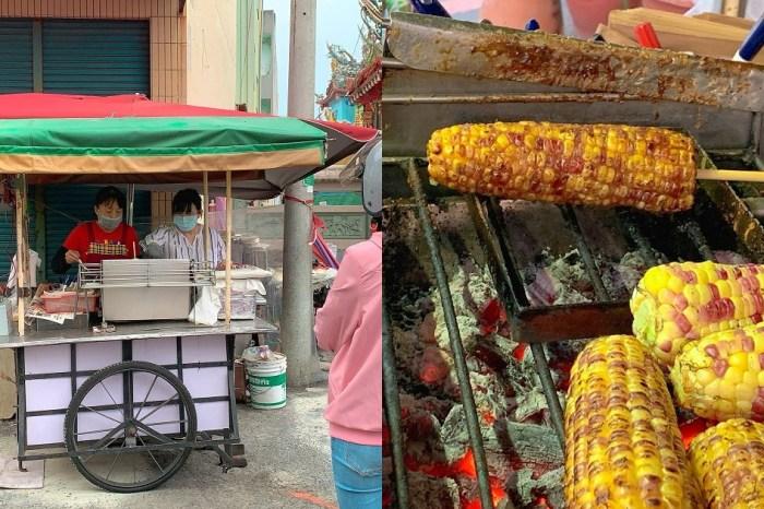 鎮天宮無名烤玉米 來嘉義吃吃喝喝不ㄧ定要吃火雞肉飯,烤玉米也是新選擇!