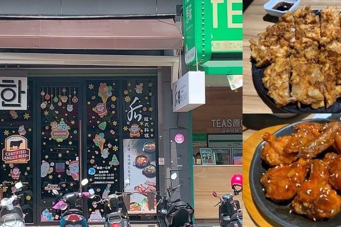 后韓式料理 嘉義韓國料理激推名單,將宮廷美食與現代飲食融合,激盪出經典韓食美味!