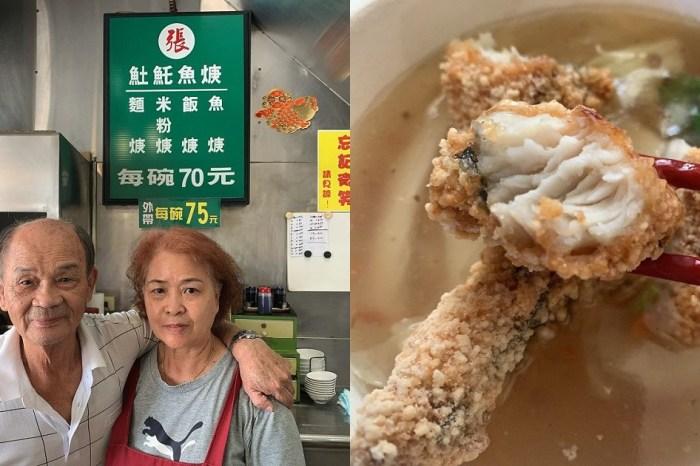 張𩵚魠魚羹|台南在地美食,土魠炸的酥脆,湯汁濃郁!