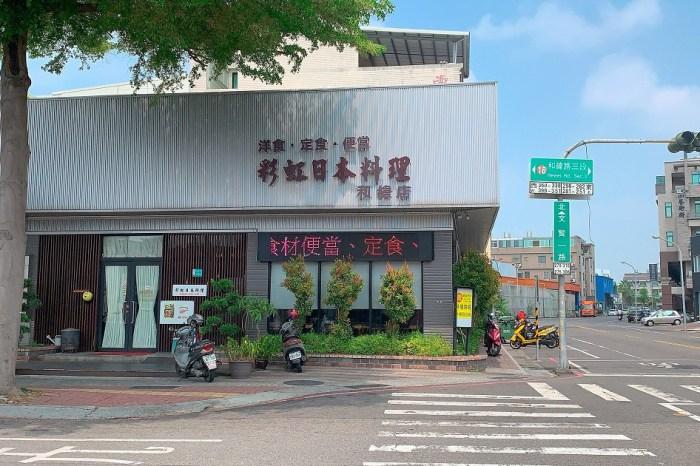 彩虹日式料理|台南日式定食便當第一名,唯有彩虹日本料理!