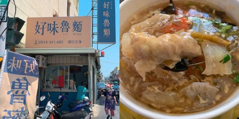 好味魯麵 台南美食古早味魯麵懷念的好滋味!