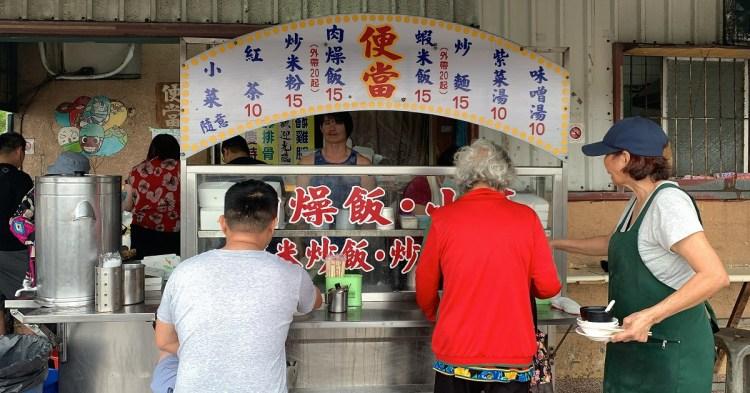 安慶小吃部 每天從早餐到午餐時段,總是人潮滿滿、座無虛席,炒米粉、滷肉飯跟蝦米飯等等,通通只要15元!