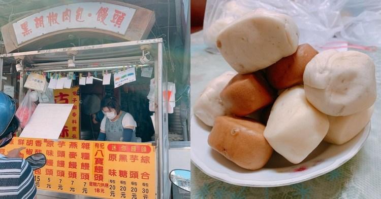 古早味肉包 嘉義尿尿小童旁的排隊美食,東門圓環的黑胡椒肉包饅頭超好吃!