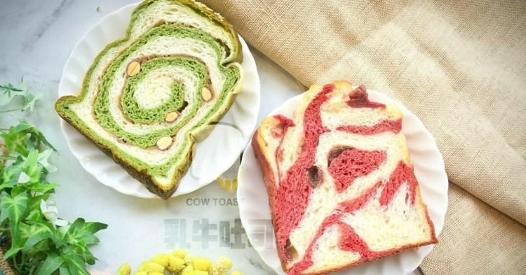乳牛吐司COW TOAST 台南特色吐司麵包專賣店,健康又充滿濃濃奶香的鮮奶吐司。!