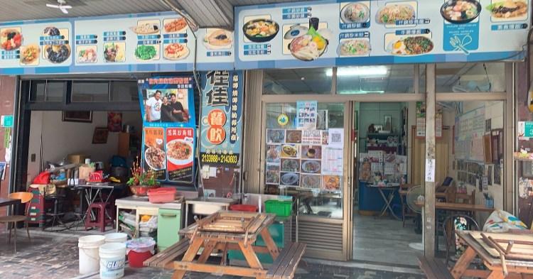 佳佳餐飲屋 堅持品質,現點現做,很親切的小餐館,藏著高檔食材的炒飯。