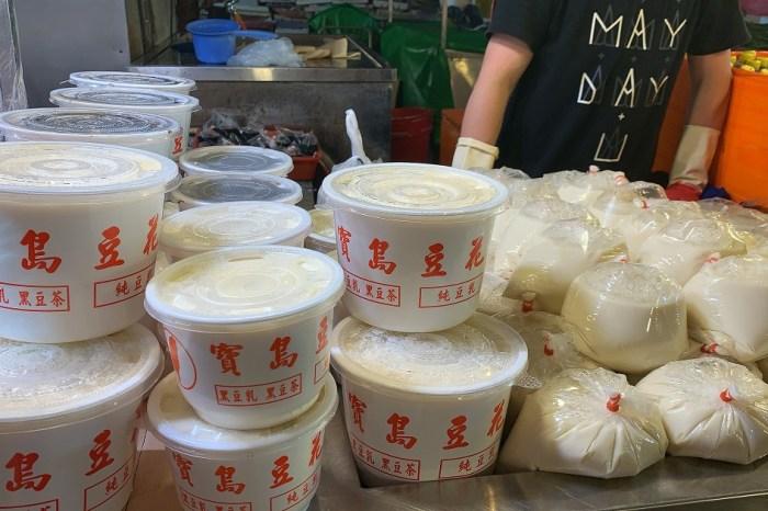 寶島美食寶島豆花|和緯黃昏市場就能吃到這老味道,珍珠仙草、三色豆花、豆漿是攤上的人氣品項,價格平價選項眾多挺適合當作下午茶。