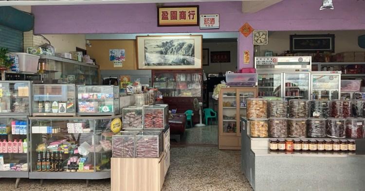 盈園商行|懷舊柑仔店,古早味零食讓你穿越時空,重溫那些年的回憶!