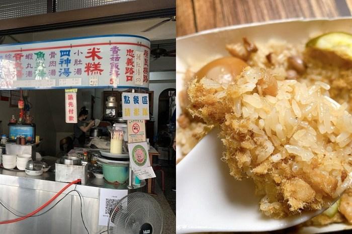 台南米糕美食|下林米糕,台南人記憶中的美味「下林米糕、四神湯」。