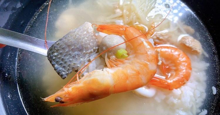 下港海鮮粥|巷弄裡的好味道,一口溫醇鮮美的海鮮湯,進來坐~來一碗飯湯,暖暖胃吧!