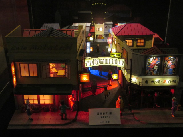Miniature Ōme Town