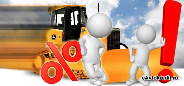 Купить грузовую машину кредит
