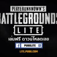 How to download and Install PUBG Lite for PC