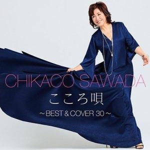 沢田知可子 こころ唄~BEST&COVER 30~