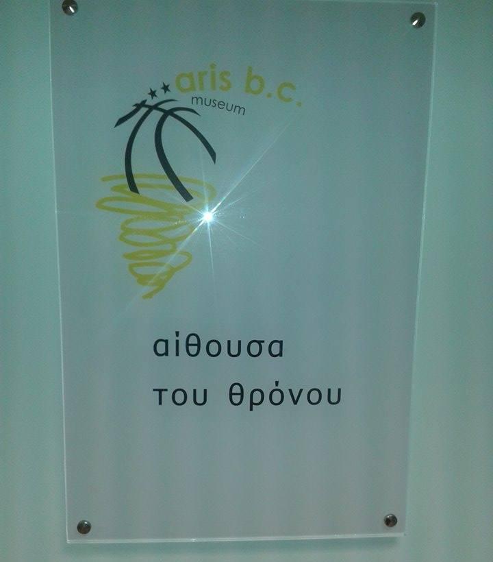 aris-parousiasi-museum3