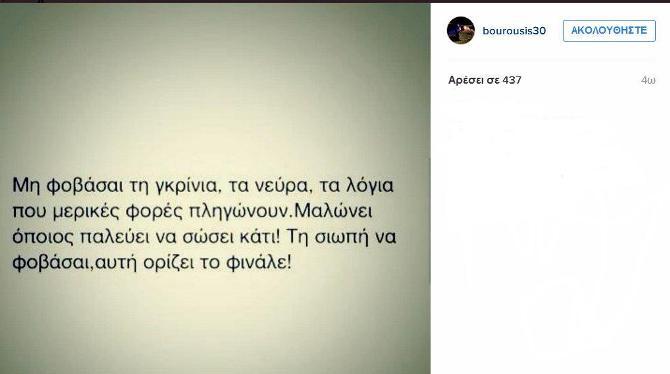 bourousis-instagram