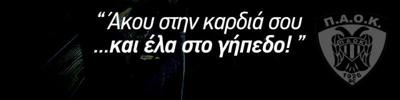 paok-kosmos-sinthimma-akou-tin-kardia-sou