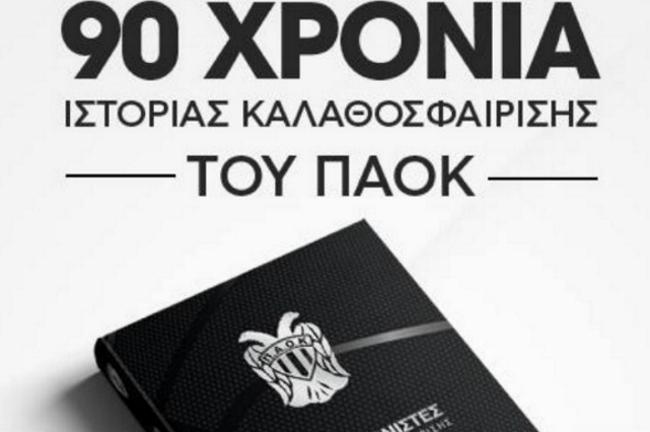 paok-90-xronia-leukoma-istoria