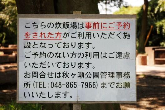 秋ヶ瀬公園 アクセス