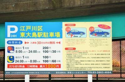 大島小松川公園 BBQレンタル7