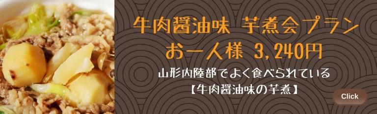 芋煮会レンタル BBQレンタル