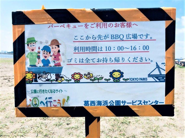 葛西海浜公園BBQ 東京