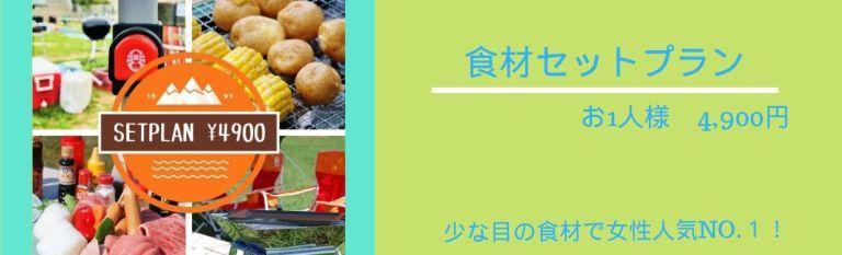 嵐山渓谷BBQ レンタル