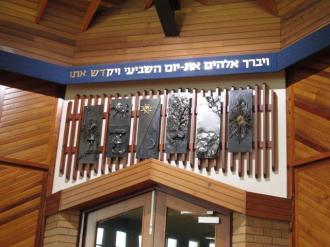 New Reform Synagogue