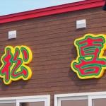 江別市の名店「ラーメンの松喜」ロケットニュースで紹介され瞬く間に全国区へ!