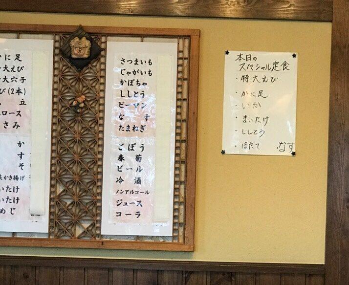 天ぷら家 てんてん_メニューの掲示1