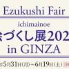 絵づくし展2021 in Ginza