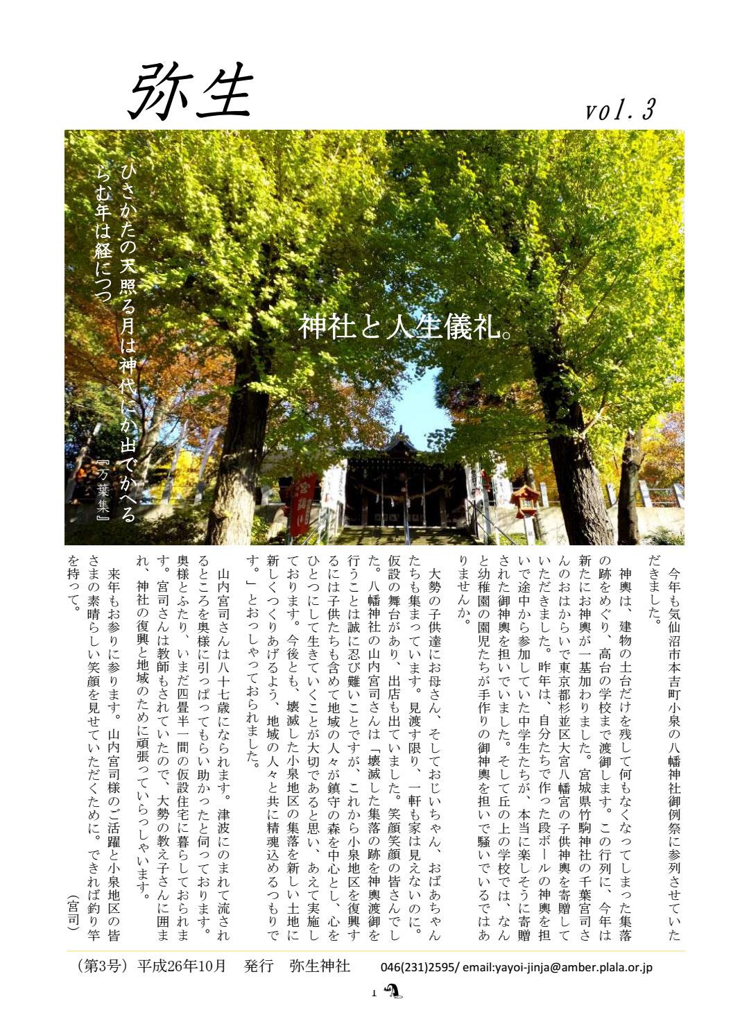 社報「弥生」vol.3