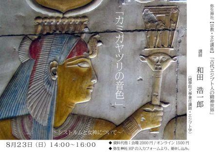 8/23(日)連続講座「古代エジプト人の精神世界」のご案内   海老名 ...
