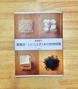 奥薗寿子「奥薗流•いいことずくめの乾物料理」の本の画像