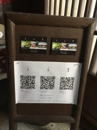 佐渡の写真三人展「鳥・祭・景」を其蜩庵(きっちょうあん) で観てきました。(2017.5.28まで開催)