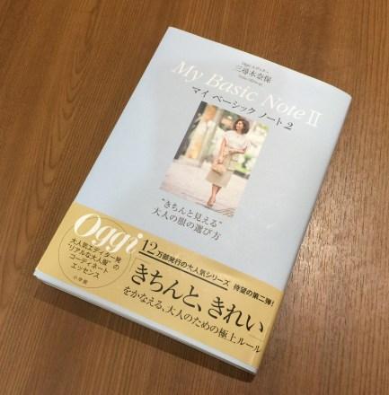 三尋木奈保さんの本