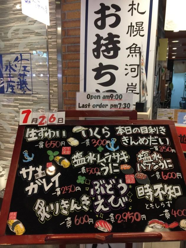 五十七番寿司