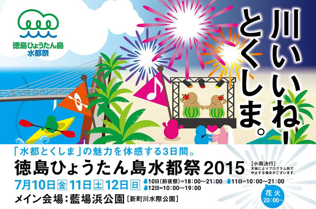 徳島ひょうたん島水都祭2015