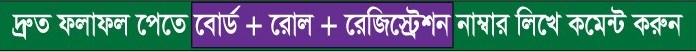 Jessore Education Board SSC Result 2018 Bangladesh 1