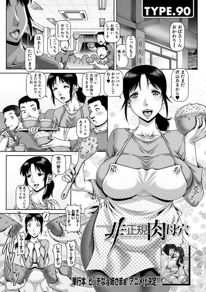 非・正規肉母穴(単話)