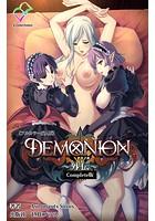 DEMONION 外伝 Complete版【フルカラー成人版】