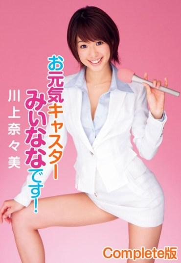 川上奈々美 お元気キャスターみぃななです! Complete版