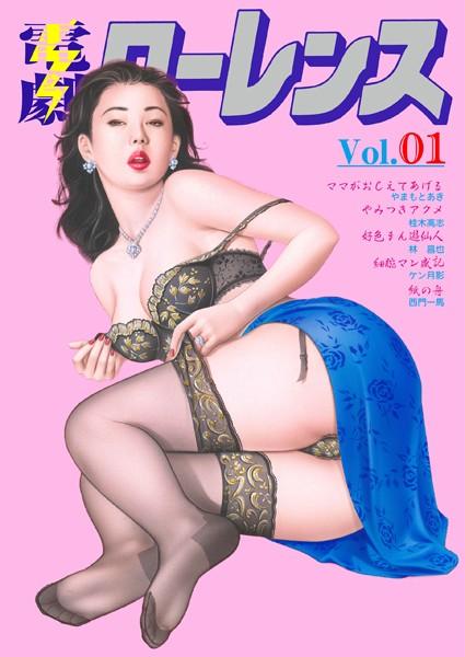 【雑誌】電劇ローレンス Vol.01