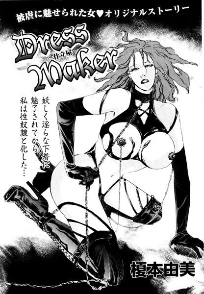 Dress Maker(単話)