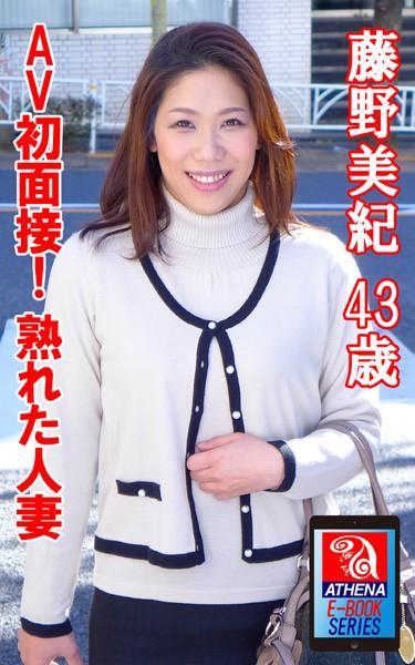 AV初面接! 熟れた人妻 藤野美紀 43歳【ホゲ7jp】